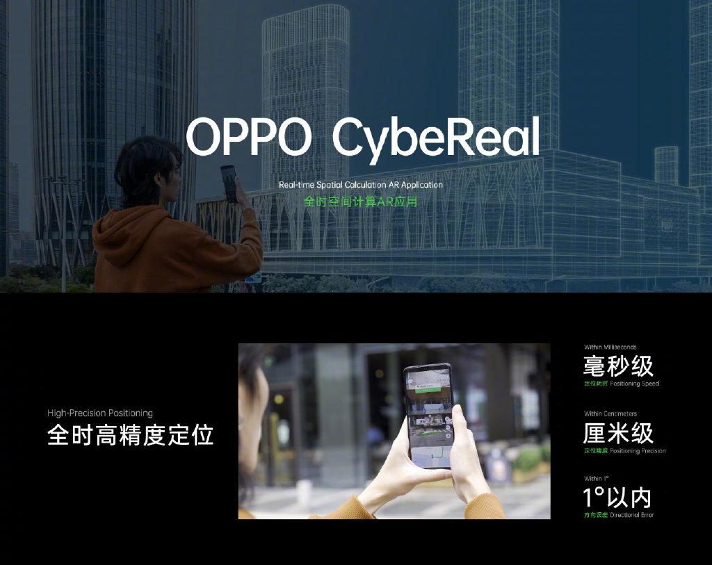 OPPO推出三款概念产品 科技跃迁加速万物互融