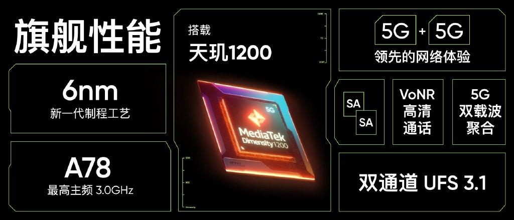 realme GT Neo评测:联发科旗舰芯 售价不到1800