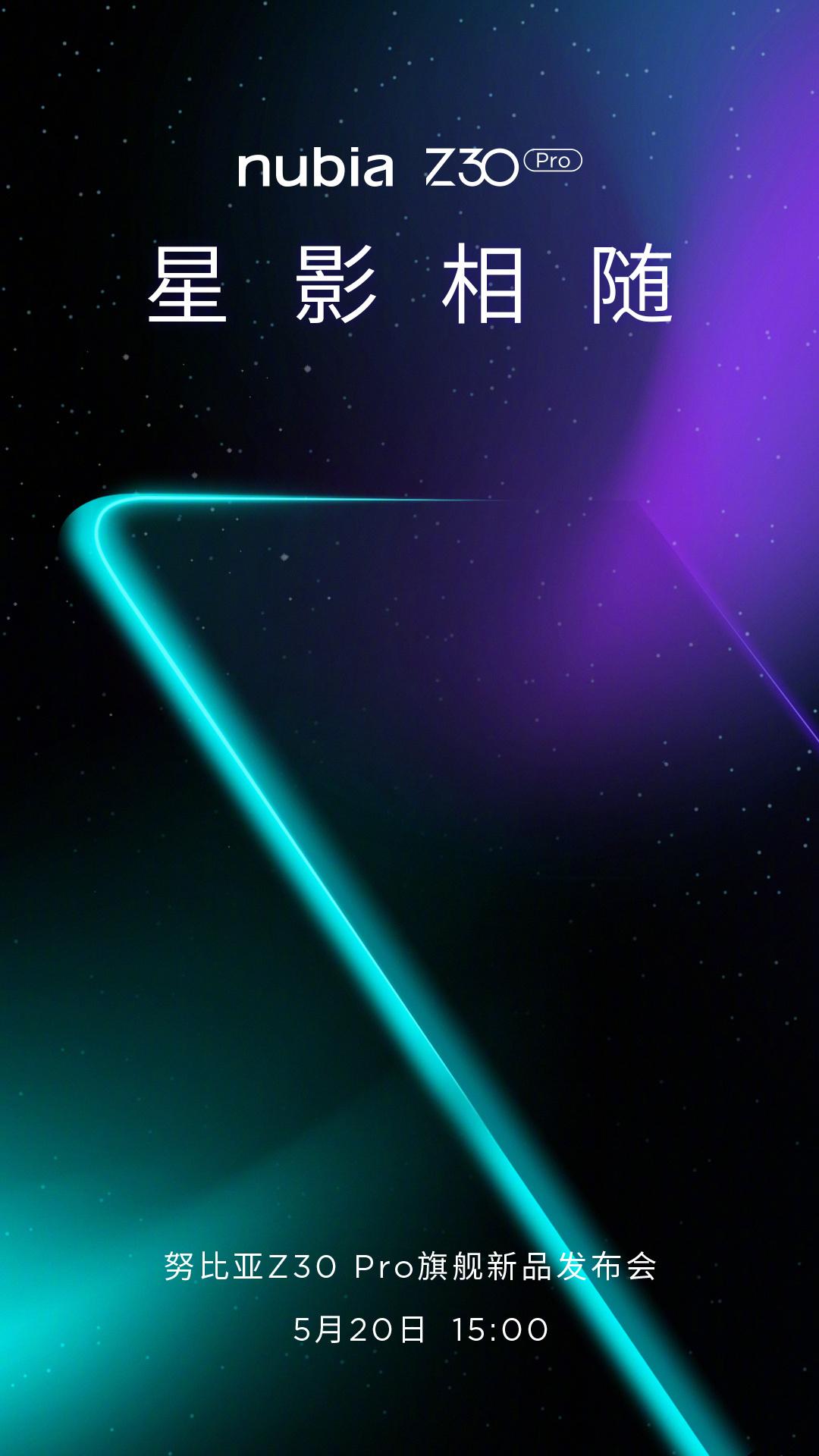 努比亚Z30 Pro官宣 无边框设计回归