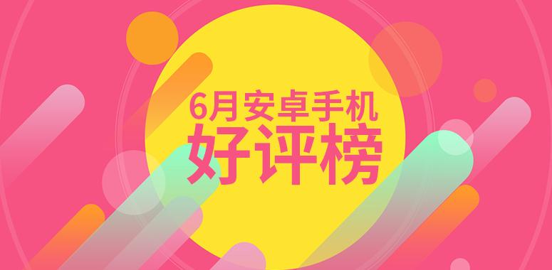 6月Android手机好评榜:魅族/三星平分秋色
