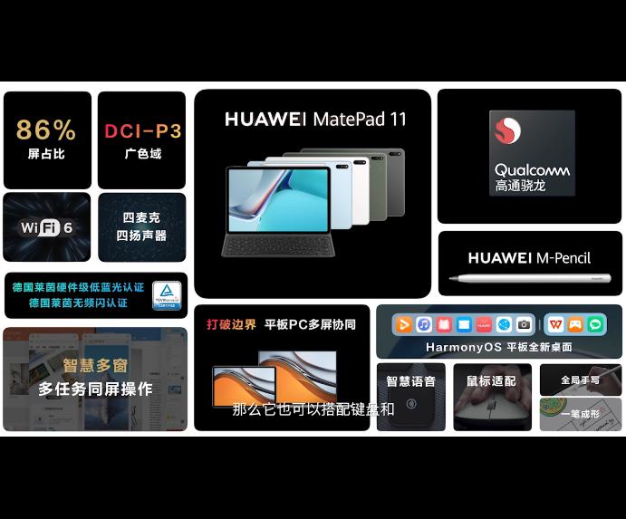 华为MatePad 11发布:骁龙865+120Hz高刷