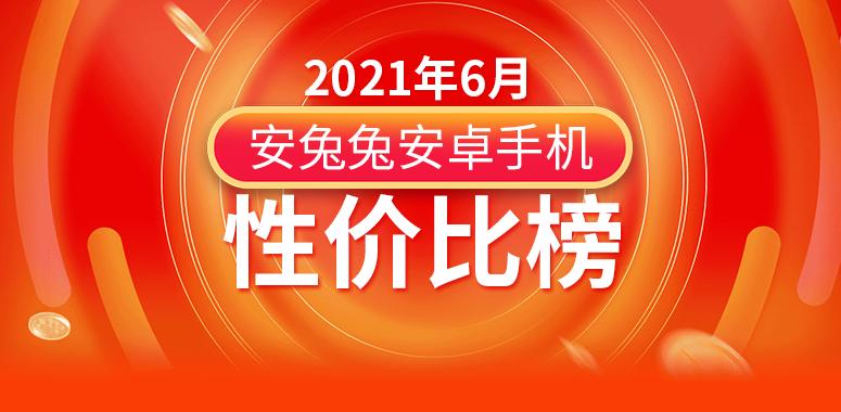 6月Android手机性价比榜:Redmi/真我正面交锋