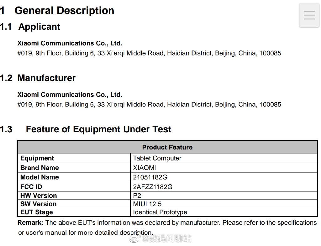 小米平板5标准版曝光:骁龙860+120Hz高刷屏