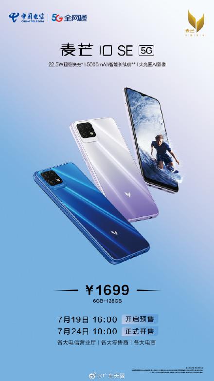 麦芒10 SE发布:骁龙480水滴屏 售价1699元