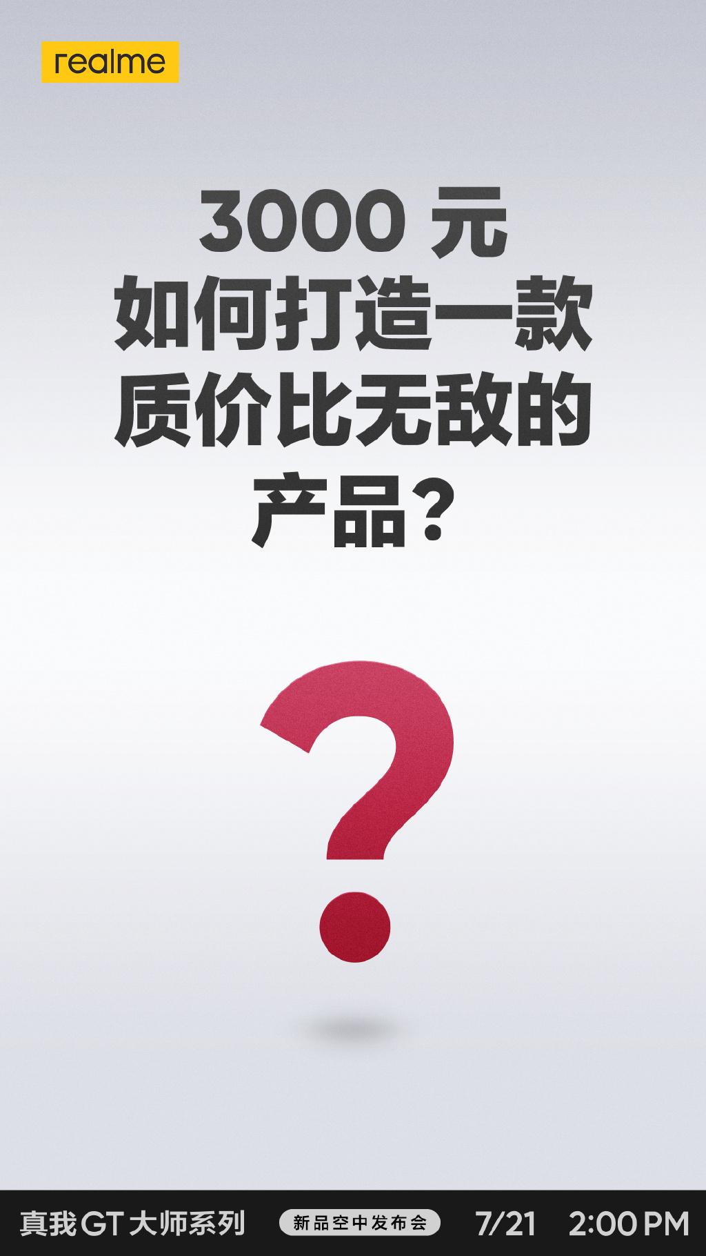 realme GT大师版售价曝光:号称质价比无敌