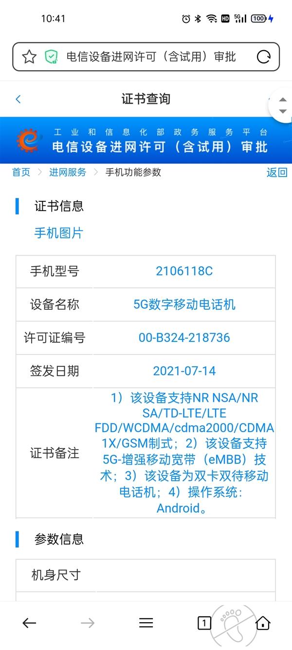 小米MIX 4正式入网:屏下镜头+骁龙888 Plus啥都不缺