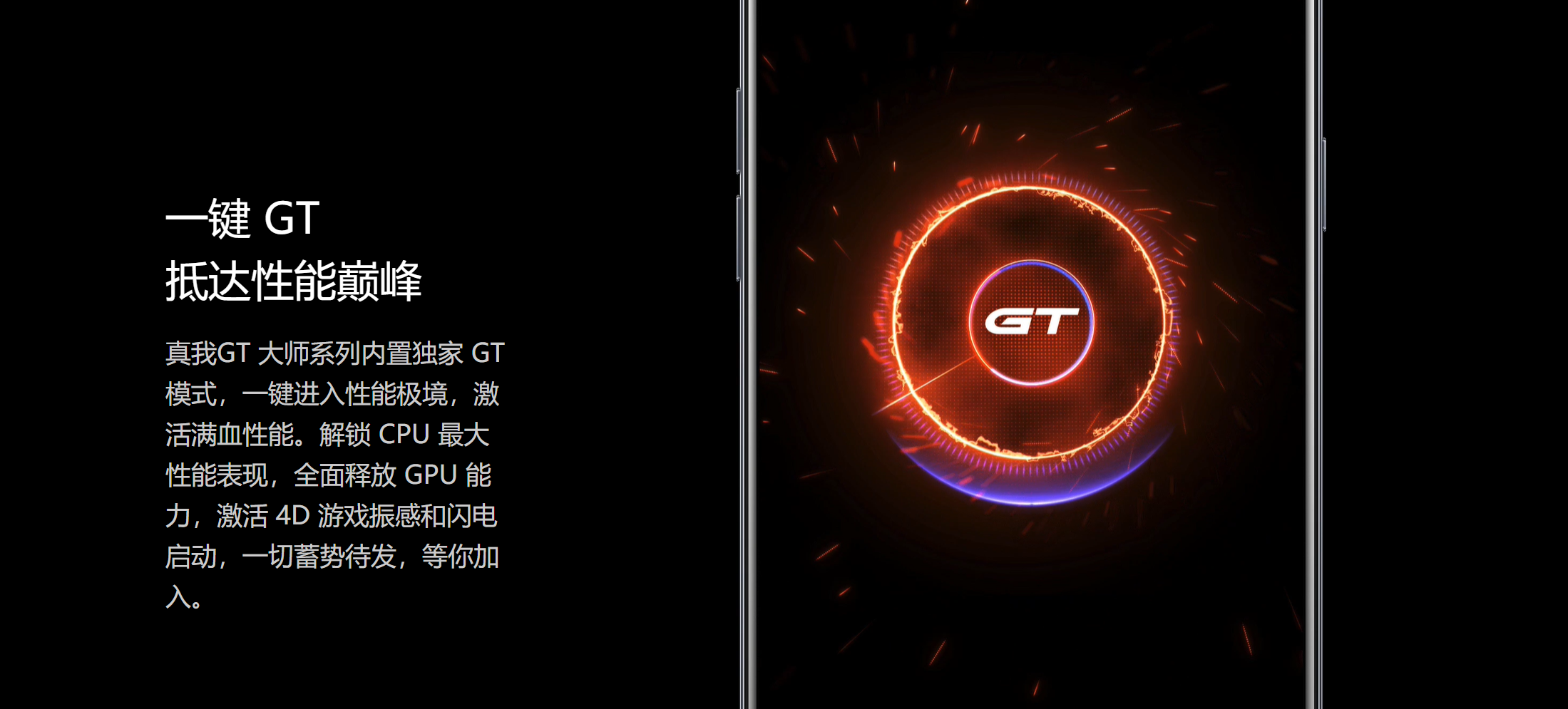 realme GT大师版发布:骁龙870+顶级设计 2799元起售