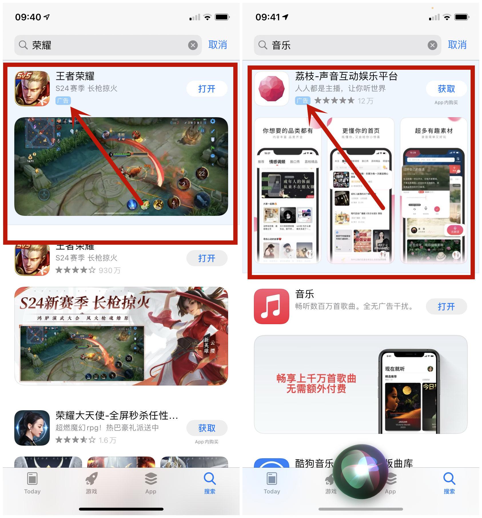 iPhone官方App植入广告:位置明显