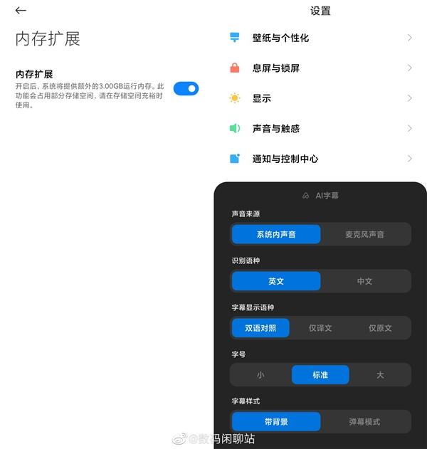 新版MIUI截图曝光 内存瞬间增加