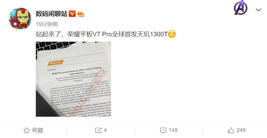 联发科天玑1300T曝光:荣耀全球首发