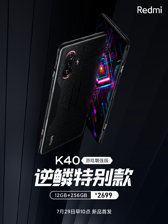 Redmi K40游戏版特别款发布:外形硬核