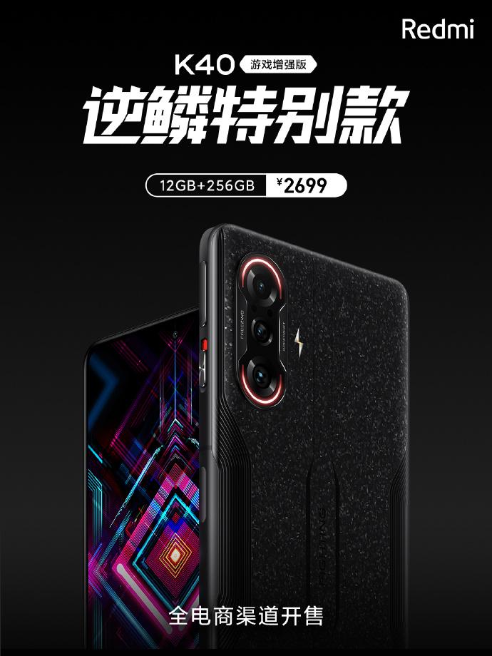 K40特别款新品开售:2699元 高能超神