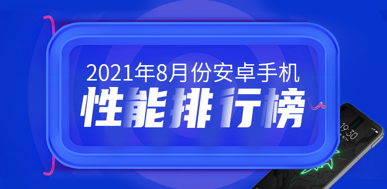 8月Android手机性能榜:骁龙888 Plus降临