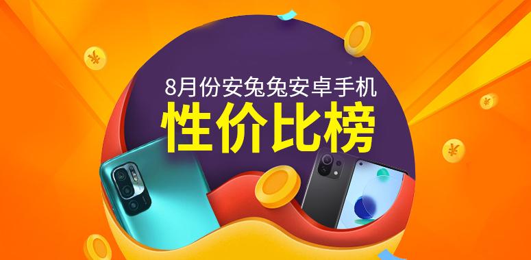 8月Android手机性价比榜:旗舰芯彻底白菜价