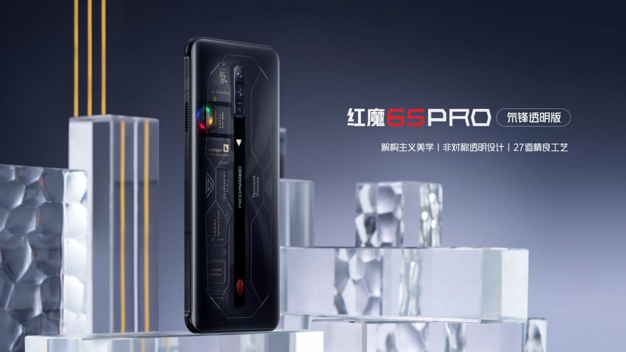 红魔游戏手机6S Pro发布:首次航天级散热 3999元起