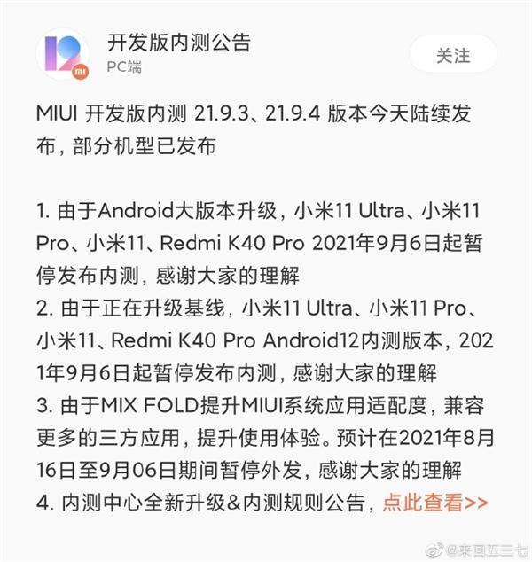 MIUI发公告:众多旗舰暂停内测 全力Android 12