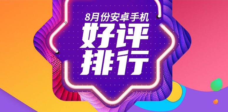8月Android手机好评榜:千元机罕见登入前三