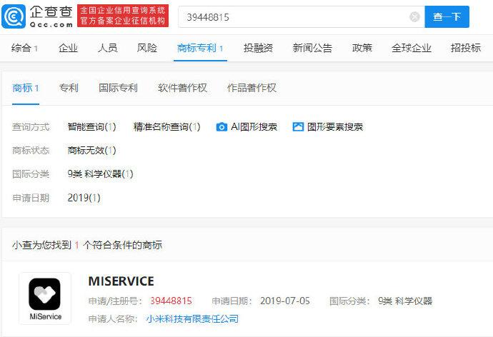 小米诉争商标被判定与华为近似:被法院驳回