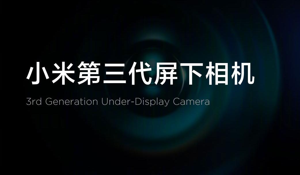 小米新机将实现完美屏下前摄:2K+高刷