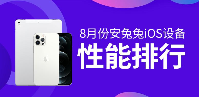 8月iOS性能榜:V9版本来临 跑分再飙新高