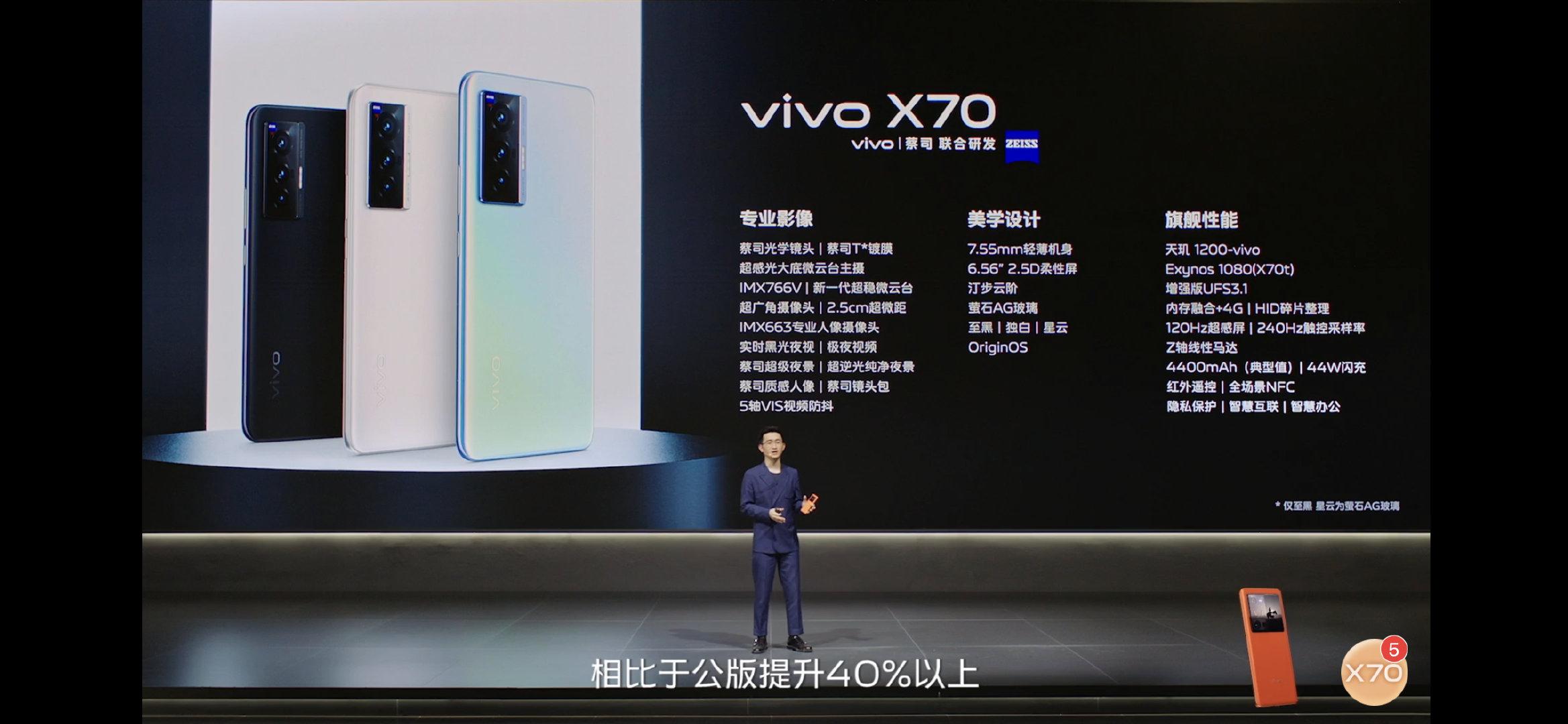 vivo X70核心配置:独占天玑1200定制版