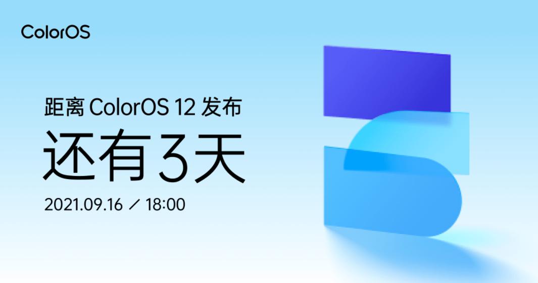 ColorOS 12定档:OPPO/一加手机首批尝鲜