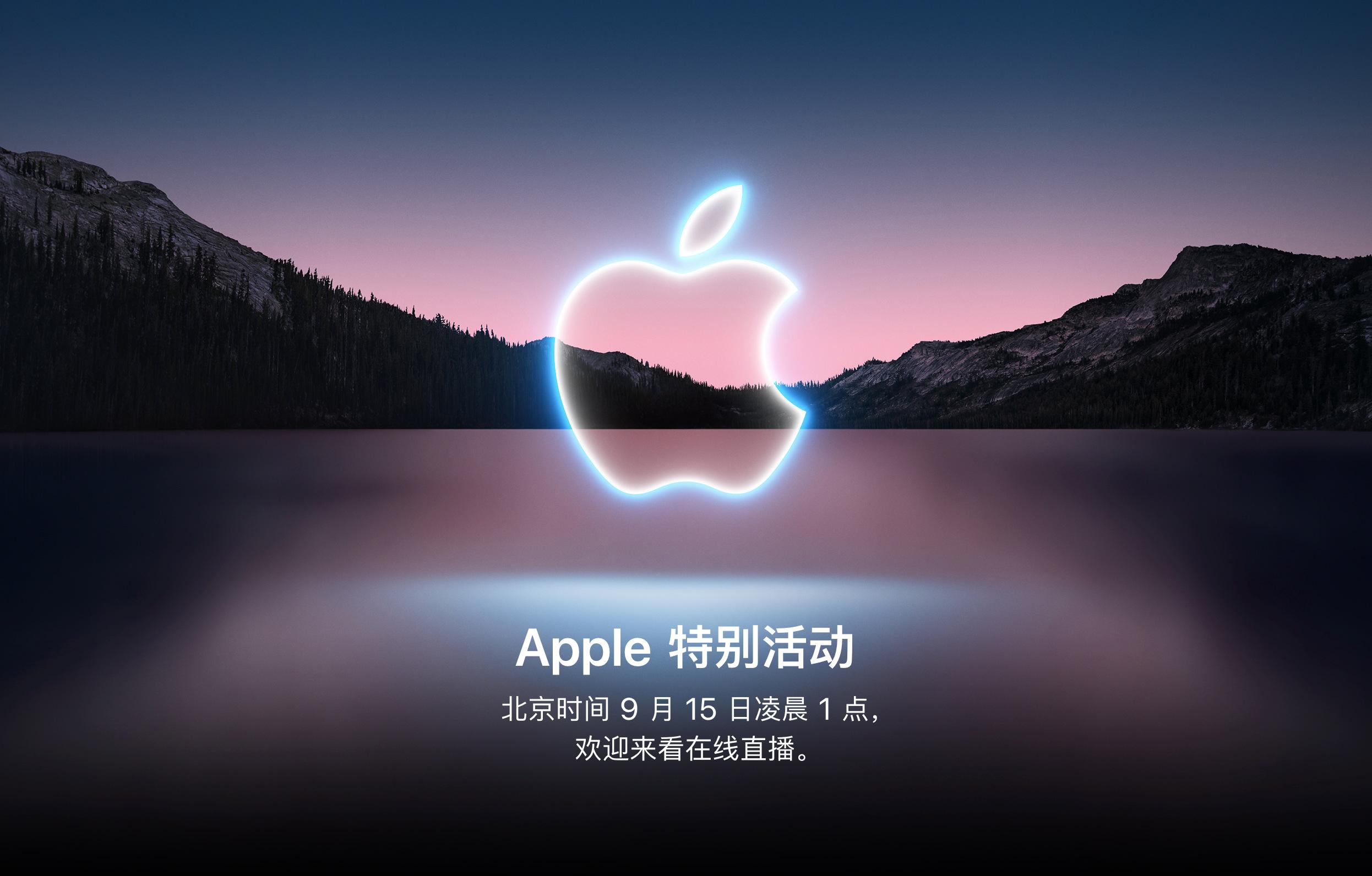 曝iPhone 13平均售价上涨:128GB起步、1TB登场