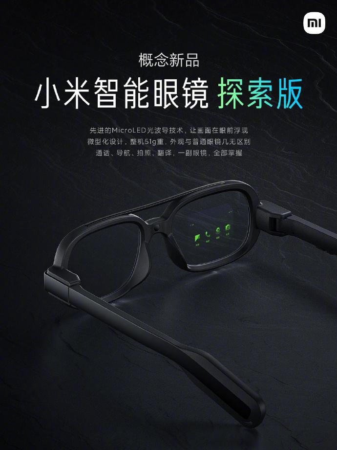 小米概念新品公布:小米智能眼镜探索版