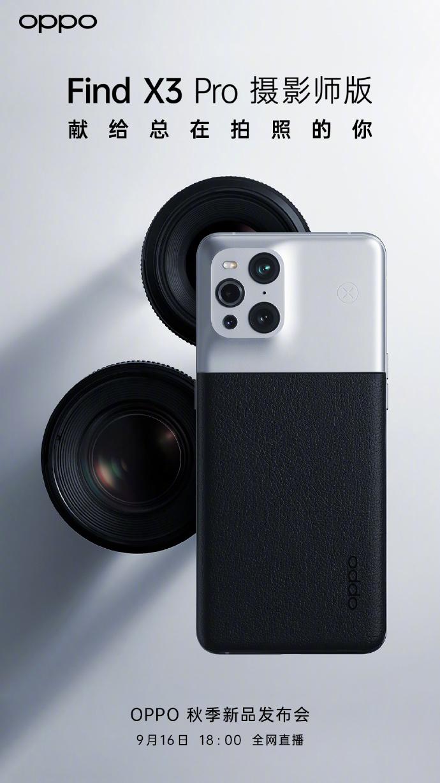 Find X3 Pro摄影师版官方图公布:复古设计 拼接材质