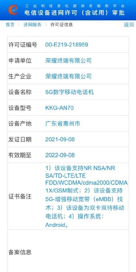 荣耀新机入网:7.2英寸巨屏 天玑1100
