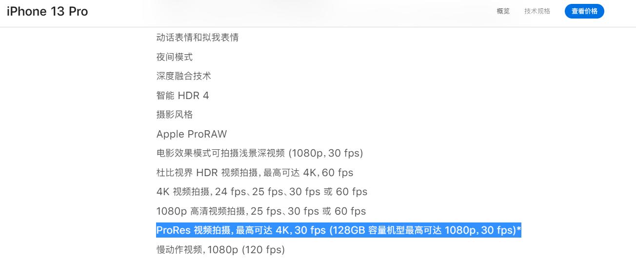 iPhone 13系列细节:每人限购两台、128G砍了功能