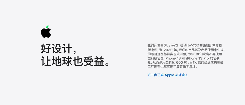 为了环保 苹果动了iPhone 13包装盒:取消塑料膜