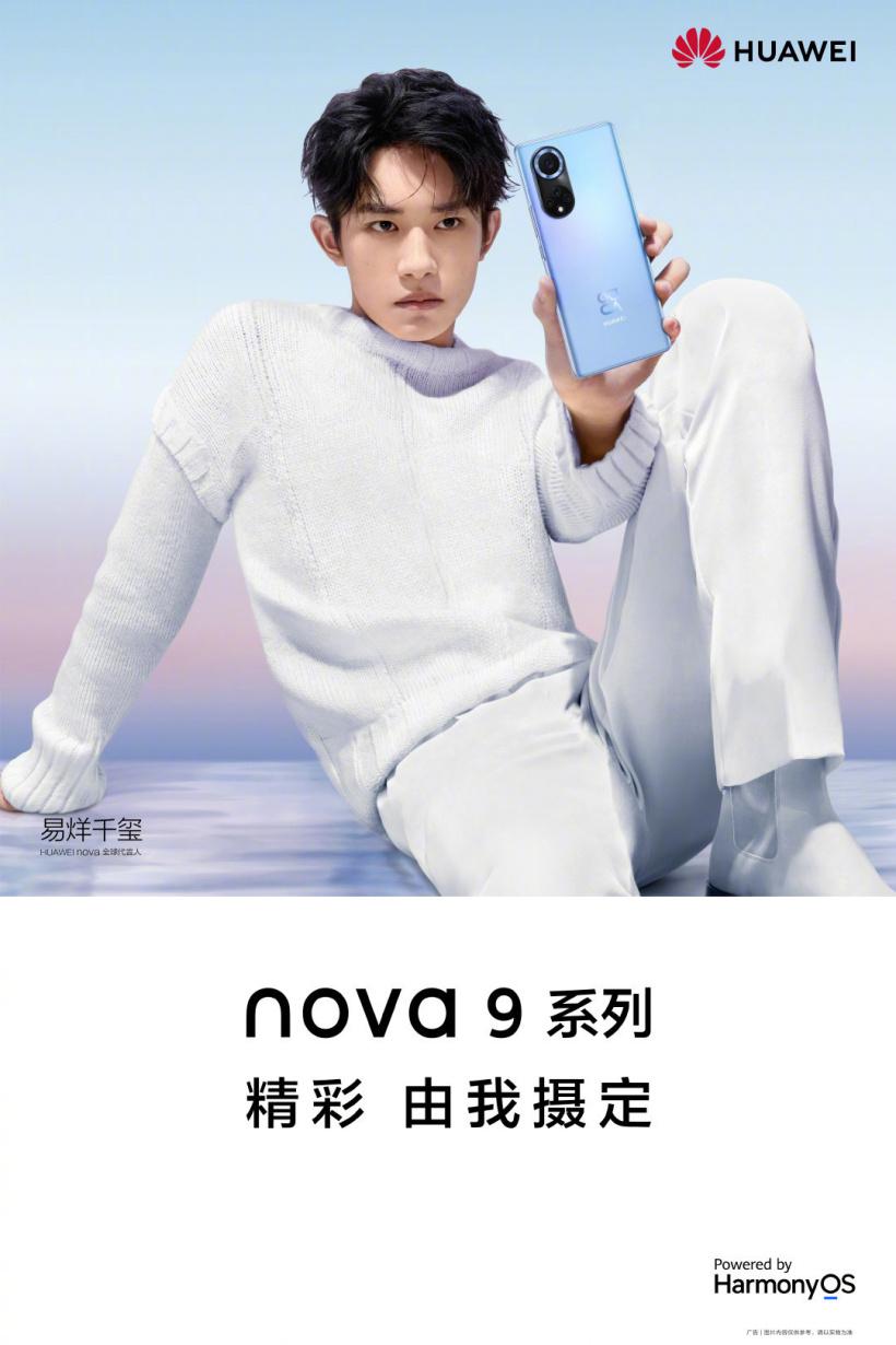 华为nova9系列全部配置揭晓:全系骁龙778 4G版