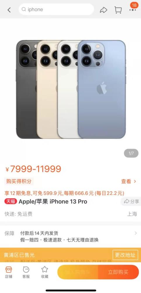 确实是十三香 iPhone 13首批开卖秒售罄