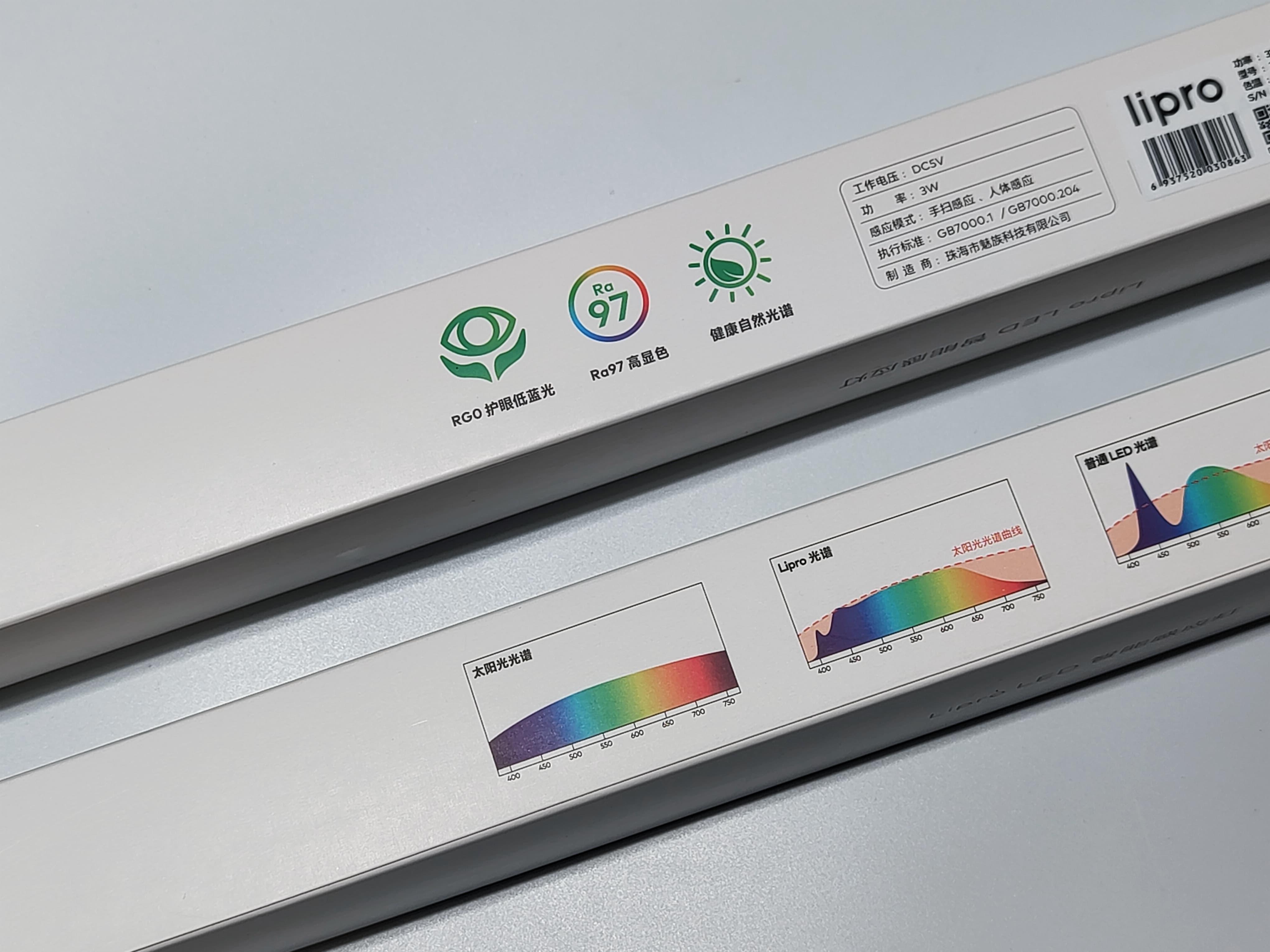 魅族Lipro LED感应灯体验:工艺续航双重升级
