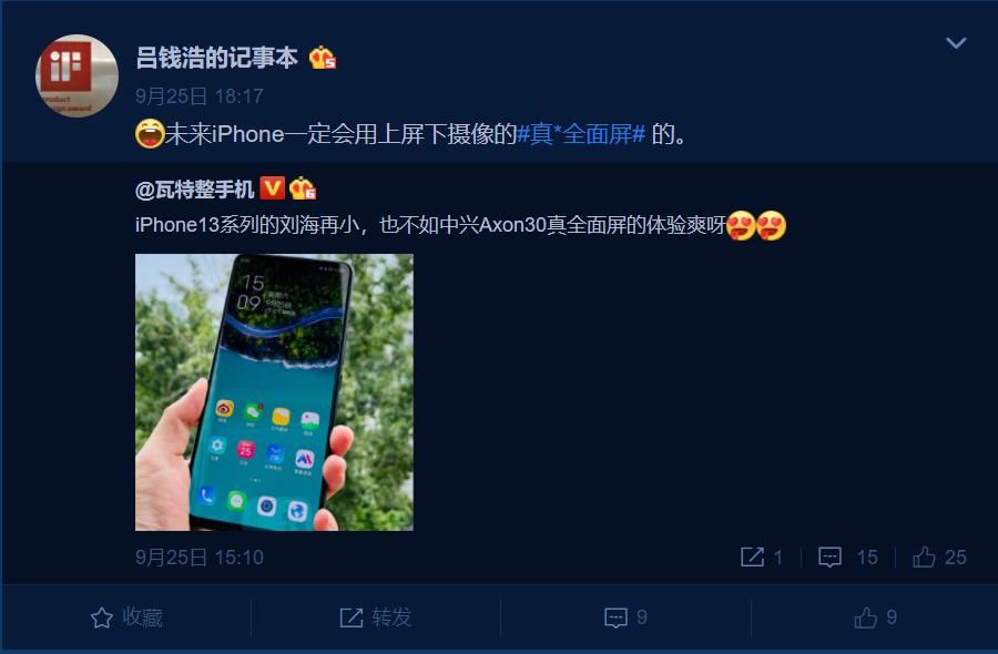 中兴高管预言:未来iPhone一定会用屏下镜头