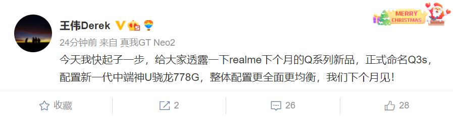 realme Q3s下月发:144Hz LCD屏+骁龙778G