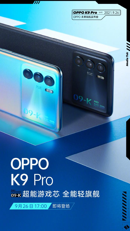 OPPO K9 Pro发布会直播:全能轻旗舰登场