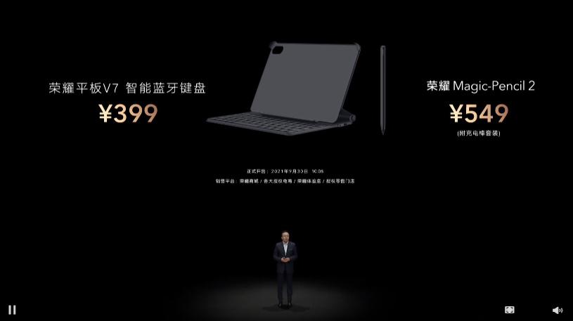 荣耀平板V7发布:2K高刷屏加持 售价1899元起