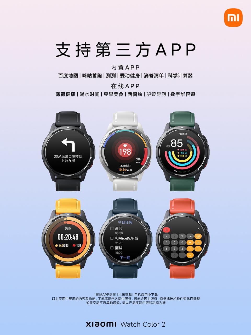 899元 小米手表Color 2发布:支持第三方App