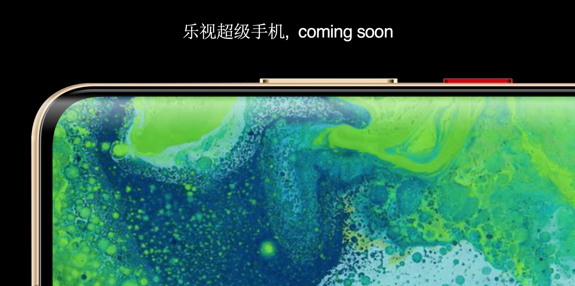 """乐视手机宣布回归:旗下首款""""全国产""""新机长这样"""