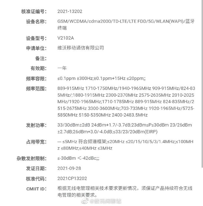 vivo骁龙898新机入网:NEX首发?