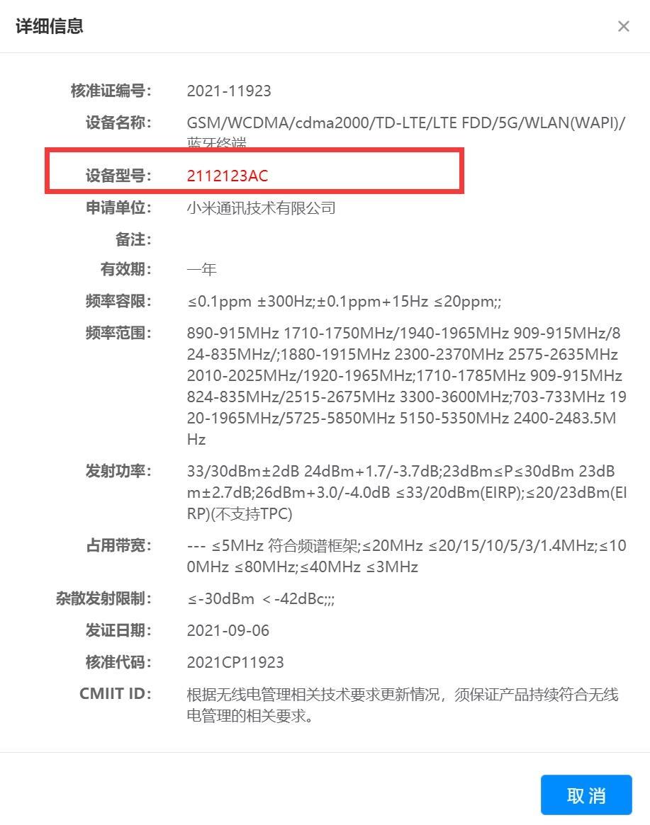小米神秘新机入网:骁龙870加持