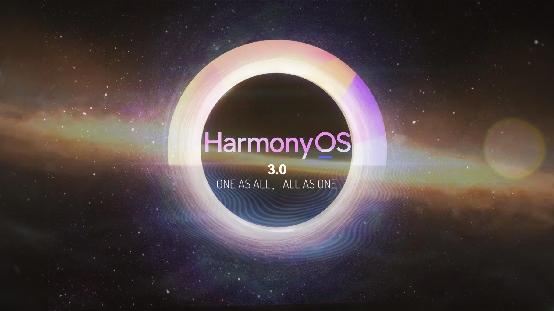 曝HarmonyOS 3.0将至