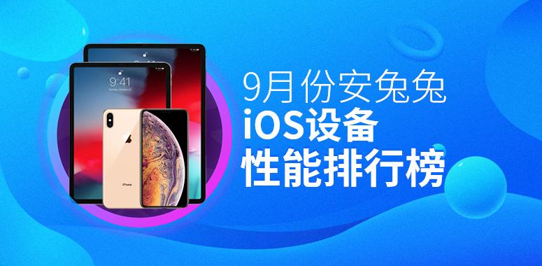 9月iOS性能榜:A15显威力 iPhone 13全员上榜!