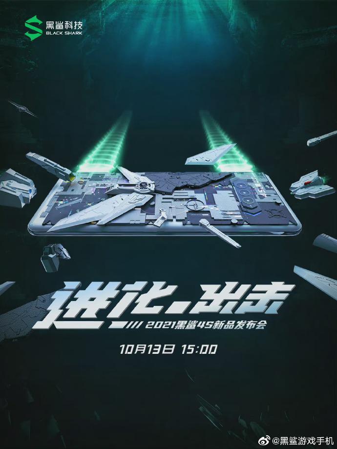 黑鲨4S官宣:13日发布 骁龙888+加持