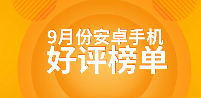 9月Android手机好评榜:华为老旗舰登榜前三