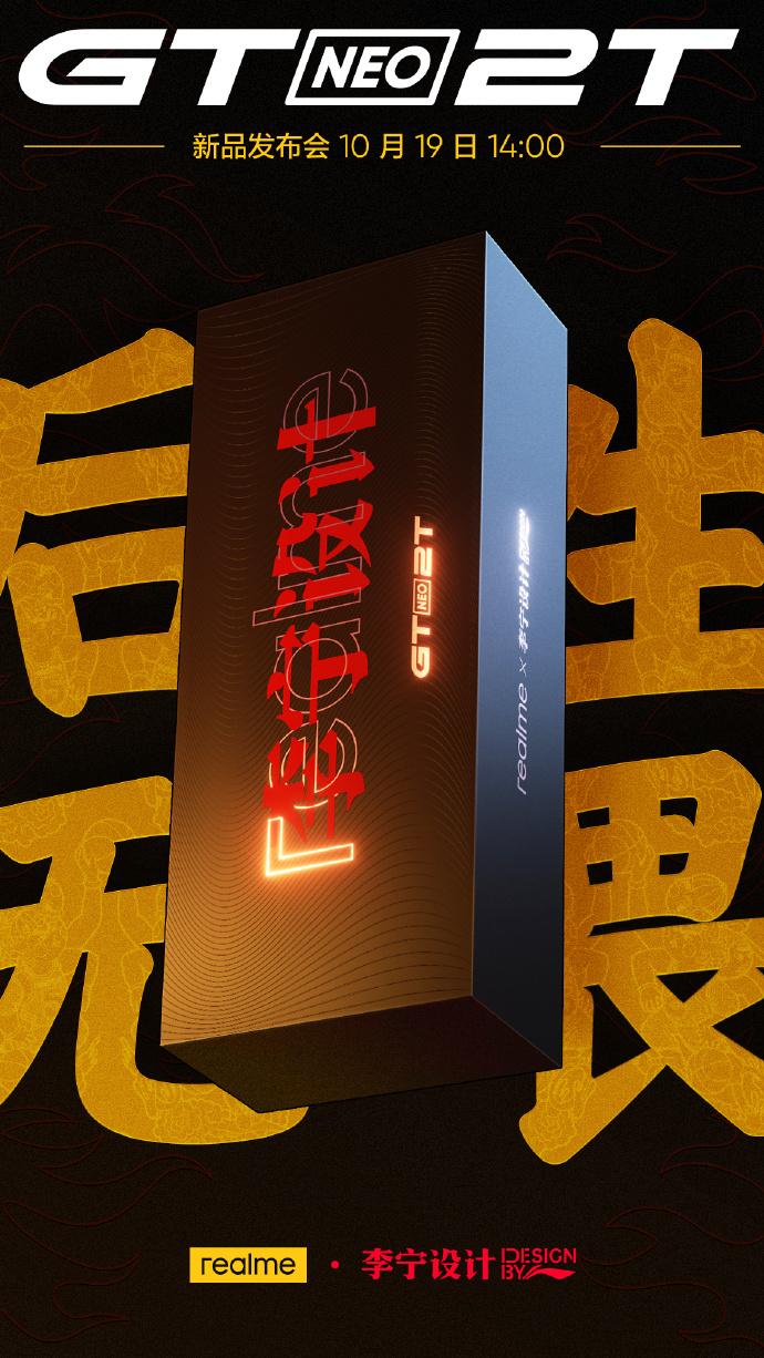 realme新机官宣:李宁设计 天玑1200加持
