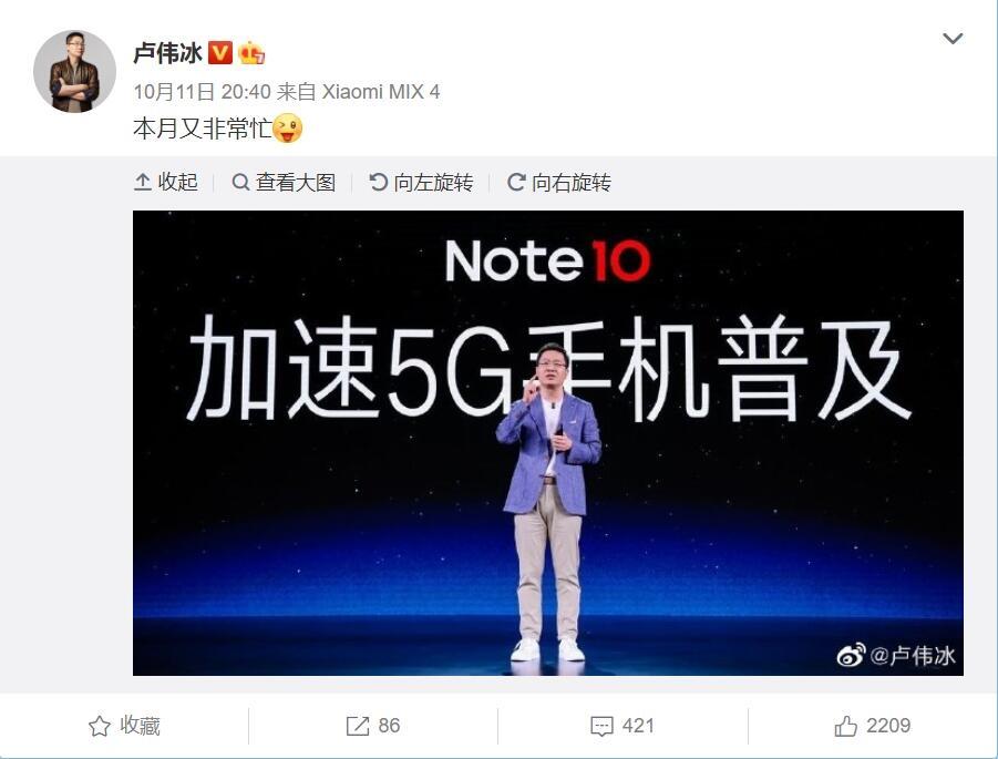 Redmi Note 11系列将至!首次引入120W快充