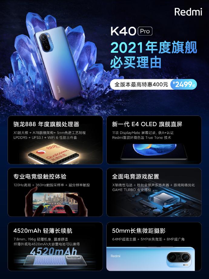 最便宜的骁龙888手机?K40 Pro全系降价